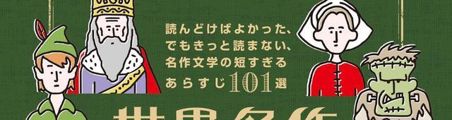 """画像: 3秒で名作あらすじ(関西弁)! ドストエフスキーの『罪と罰』もサリンジャーの『ライ麦畑でつかまえて』も """"知ったかぶり""""!"""