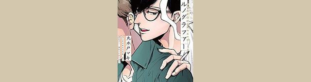 画像: 嘘つき官能小説家と純情大学生のラブストーリー! 丸木戸マキ『ポルノグラファー』ドラマ化が話題