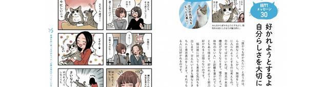 画像: 日本一人気の猫が教える「幸せをつかむ生き方」