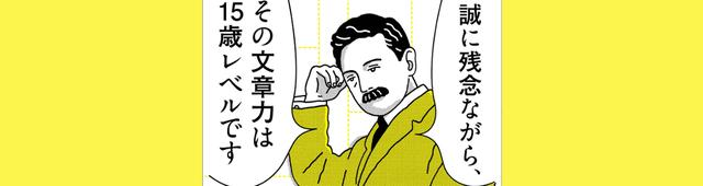 画像: もう文章で困らない! 超絶売れっ子ライターが説く、「人に読ませる文章テクニック」