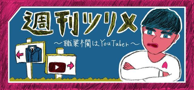 画像: 【第21回】『週刊ツリメ』/「平成最後の夏、日本暑過ぎるよ。気温が35度以上いくなんてツリメは聞いてない」