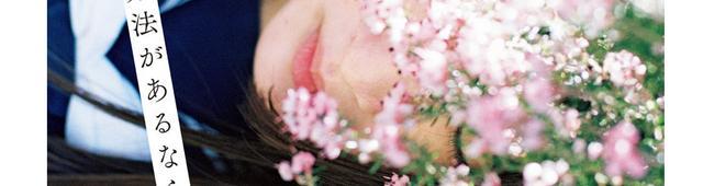 画像: 「違う誰かを『好きになろう』とする恋は恋じゃねえ。拷問だ」『好きな人を忘れる方法があるなら教えてくれよ』【連載第2回】