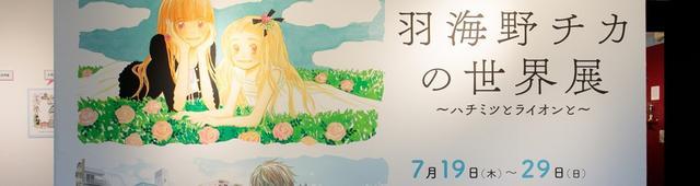 画像: 『ハチクロ』から『3月のライオン』までの軌跡を振り返る! 史上最大規模の原画展「羽海野チカの世界展〜ハチミツとライオンと〜」