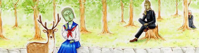 """画像: 乙女な""""大仏""""と男前な""""鹿""""の日常に、なぜかキュンとする! 奈良発のロマンチックコメディ『ならしかたなし』"""