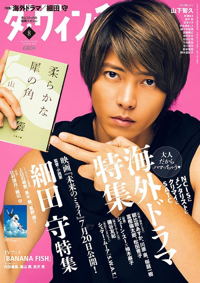 画像: 尾田栄一郎「とても面倒くさいファンでした」『ジャンプ』現連載陣フェイバリットキャラクター紹介が話題