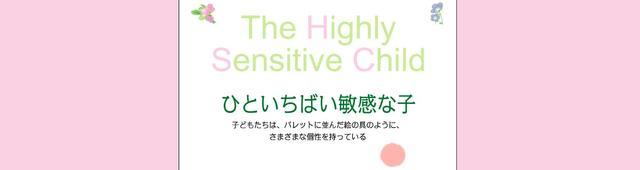 画像: 【人一倍敏感なHSCの育て方】突然の変更が苦手、些細なことに驚く...幼児期の子育てで親がサポートできること