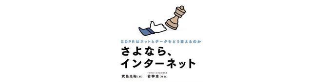 画像: 巨大IT企業は個人情報で荒稼ぎしている!? プライバシー保護の未来はどうなる?