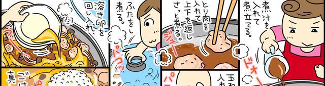 画像: ホットプレートでつくる「焼き親子丼」【つくってみた】『レタスクラブ'18 8月号』