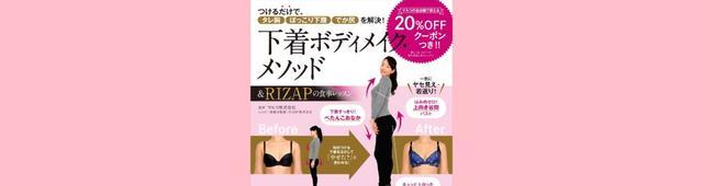 画像: 美ボディを作れる補整下着とRIZAP直伝レシピ! 国内のマルコ全店舗で使える20%OFFクーポンもGET