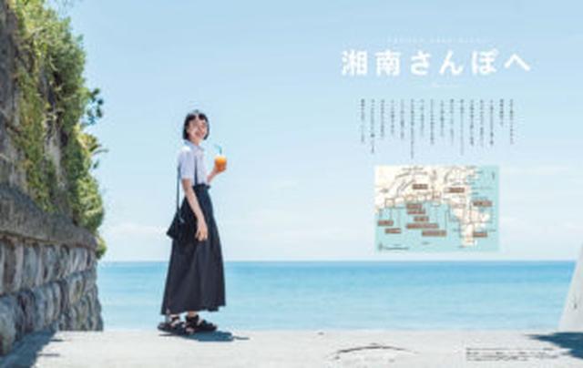 画像: 湘南のローカル感を味わう、 最注目エリア「辻堂」は南口が楽しい!『オズマガジン』統括編集長おすすめの「湘南さんぽ」