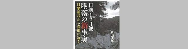 画像: 520名が犠牲になった33年前の日航機墜落に新証言。地元民たちが目撃した光景とは!?