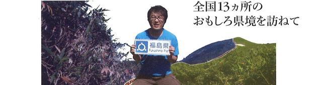 画像: 「幅1メートル×長さ8キロ」の福島県って!? 日本各地に存在する、複雑怪奇な県境...