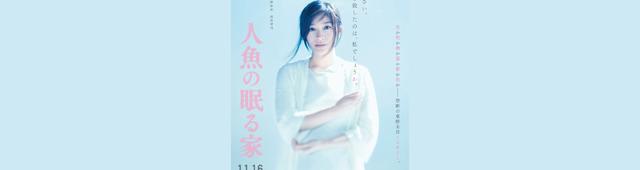 画像: 「娘を殺したのは、私でしょうか?」――篠原涼子、西島秀俊出演映画「人魚の眠る家」特報映像解禁!