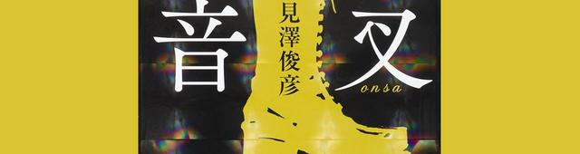 画像: 「原宿駅」がなくなる? THE ALFEE高見沢俊彦の、リアルな70年代を感じさせてくれる物語『音叉』が単行本に!