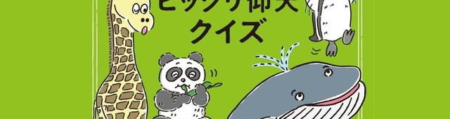 画像: 【問題】カバの汗と同じ効果がある、人間が使う○○とは?『いきものビックリ仰天クイズ』3題!