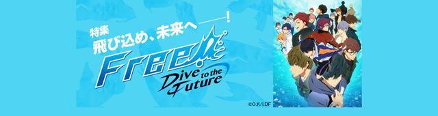 画像: 運命の再会、そして...。水泳男子の青春群像劇『Free!』、大学生編スタート!