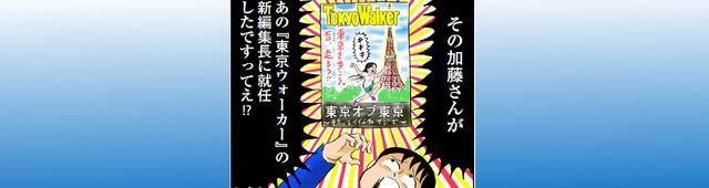 画像: 「東京は、一人でも楽しい。」ありそうでなかったコンセプトで『東京ウォーカー』が10月にリニューアル!!