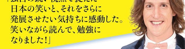 画像: ツッコミもあるあるネタも日本だけ!? 外国人漫才師が説く、日本のお笑いのレベルが高い理由
