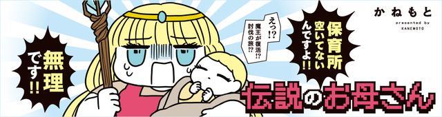 画像: 【連載】『伝説のお母さん』第4話「きびしいげんじつ」