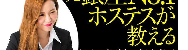 画像: おじさんを手玉に取る! 元銀座No.1ホステスが教える出世術とは?