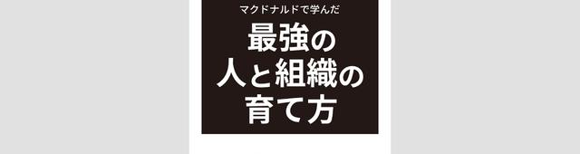 """画像: 日本でハンバーガー文化を育てたマクドナルドの""""人財有機養成論""""って?"""