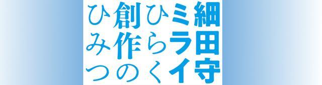画像: 細田守監督『未来のミライ』公開記念! スペシャル対談を銀座 蔦屋書店で開催!