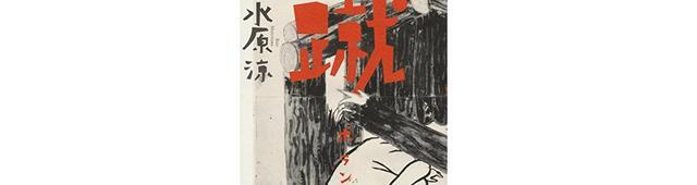 画像: デビュー作が芥川賞候補に! 平成生まれの注目作家、待望の初小説集『蹴爪(ボラン)』