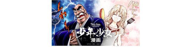 画像: 「出だしから笑ってしまうwww」宮下あきらと種村有菜の異色すぎるコラボ漫画が話題