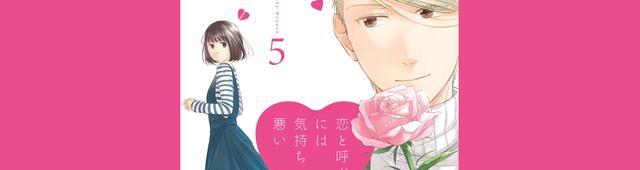 画像: エリート(変態)社会人と女子高校生の変化球恋愛マンガ、『恋と呼ぶには気持ち悪い』最新刊発売!