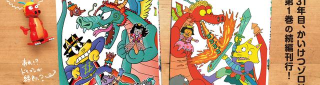 画像: 『かいけつゾロリ』待望の新作は、なんと31年ぶりのシリーズ第1作の続編!