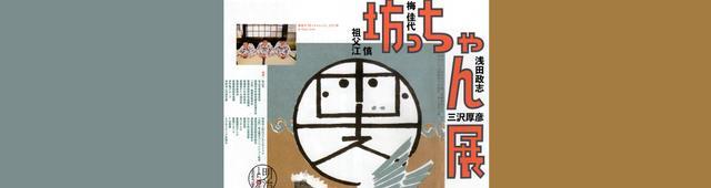 画像: 夏目漱石への愛を祖父江慎、梅佳代らが表現した『坊ちゃん展』