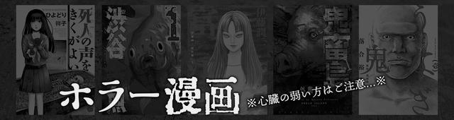 """画像: 何度殺されても甦り、恐怖は増殖していく......。ホラーマンガ家・伊藤潤二が生み出した、""""富江""""という化物"""