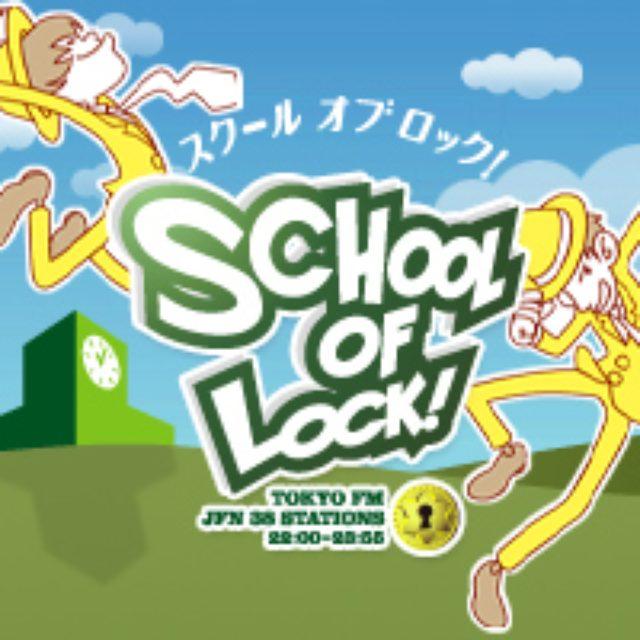 画像: 未来の鍵を握る学校 SCHOOL OF LOCK!