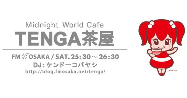 画像: 『TENGA presents Midnight World Cafe 〜TENGA 茶屋 〜』は、土曜日 25:30〜26:30にケンドーコバヤシがお送りします。