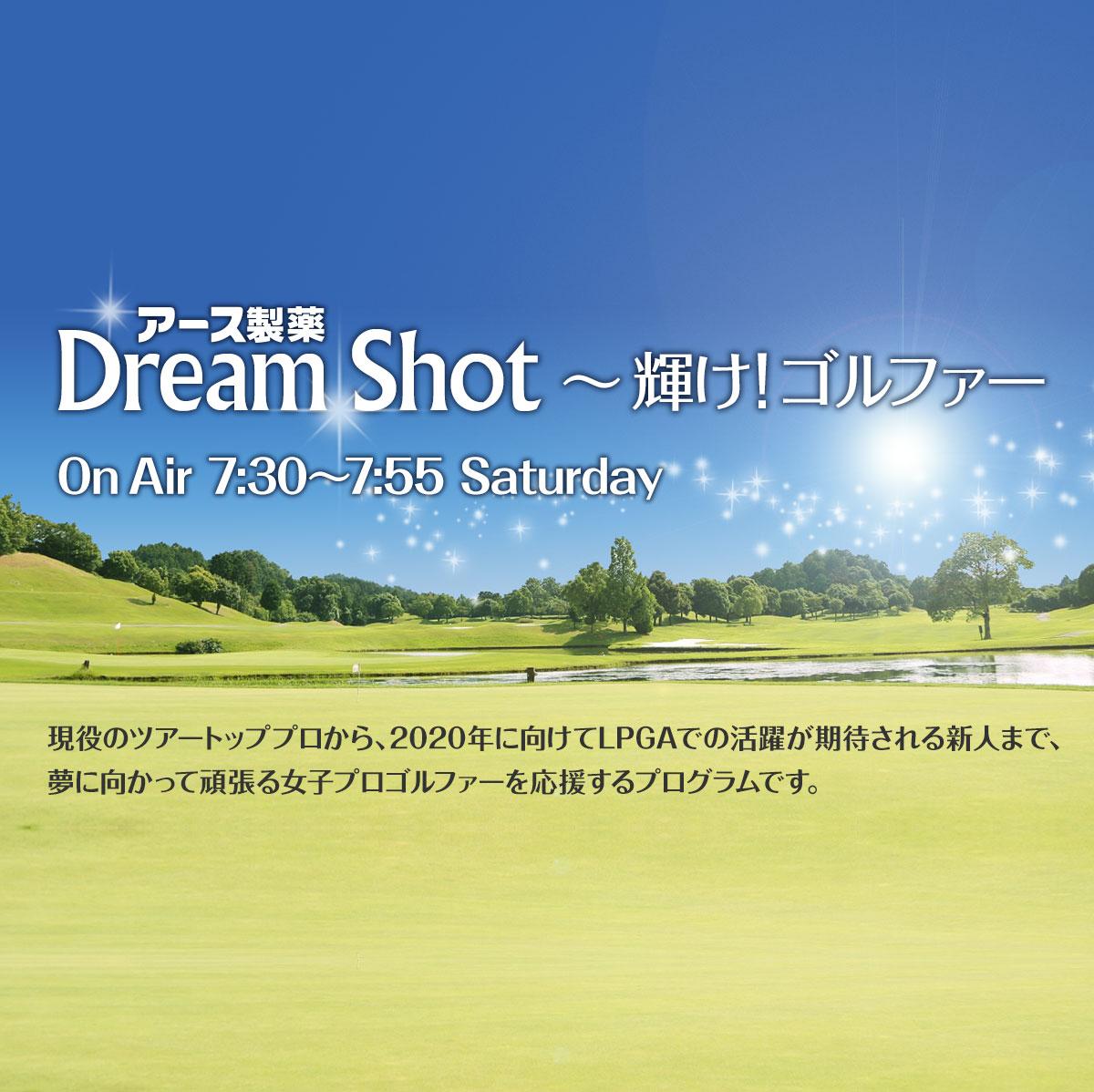 画像: アース製薬 Dream Shot 〜輝けゴルファー