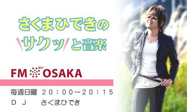 画像: さくまひできのサクッと音楽|FM OSAKA