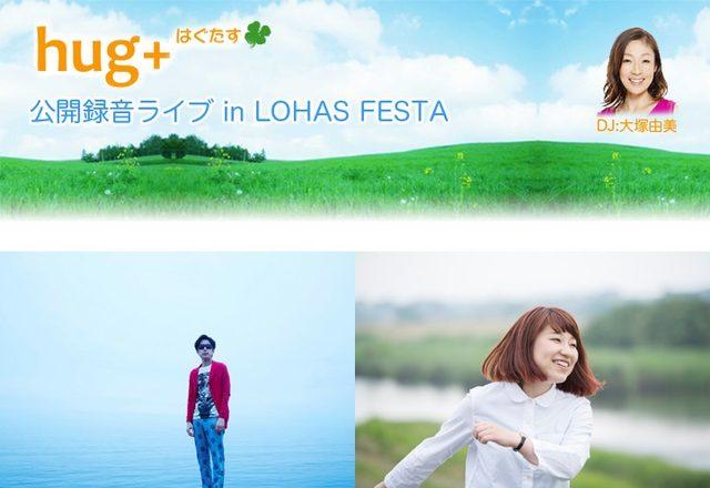 画像: ロハスフェスタ会場での「hug+」公開録音ライブが決定!! - FM OSAKA 85.1