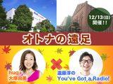 画像: FM OSAKA『遠藤淳のYou've Got a Radio!』&『hug+』オトナの遠足 - FM OSAKA 85.1