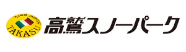 高須スノーパーク
