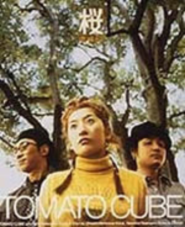 画像: ワーナーミュージックジャパン WPC7-10056 2000.11.8