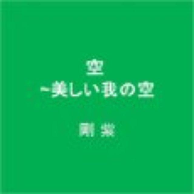 画像: 美我空レコード JECR-0013 4/10発売