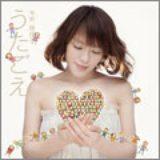 画像: avex/SONIC GROOVE アルバム「うたごえ」収録 AVCD-16176/B(CD+DVD) AVCD-16177(CD) 4/29発売