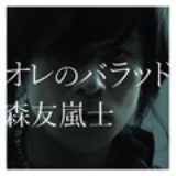 画像: 3月30日発売 アルバム「オレのバラッド」に収録 TFCC-86346 TOY'S FACTORY
