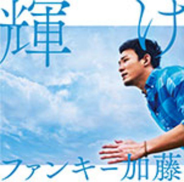 画像: 5月14日発売 DREAMUSIC・ 初回生産限定盤(CD+DVD):MUCD-9067 通常盤(CD):MUCD-5259