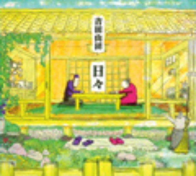 画像: 8月27日発売 ポニーキャニオン CD+DVD:PCCA.4041