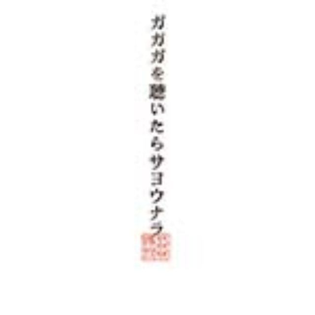 画像: 12月10日発売 アルバム「ガガガを聴いたらサヨウナラ」に収録 LD&K LDCD-50106