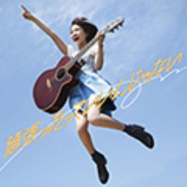 画像: 6月25日発売 ビクターエンタテインメント 初回限定盤(CD+DVD):VIZL-687 通常盤(CD):VICL-36927