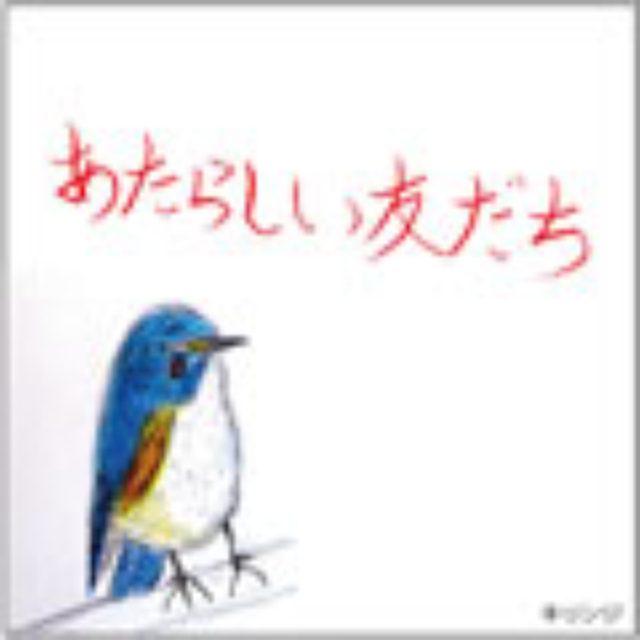 画像: 配信限定チャリティーシングル COKM-31112 日本コロムビア