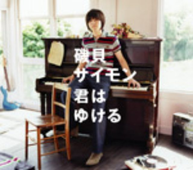 画像: ビクターエンターテインメント VICL-36184 2006.11.22発売
