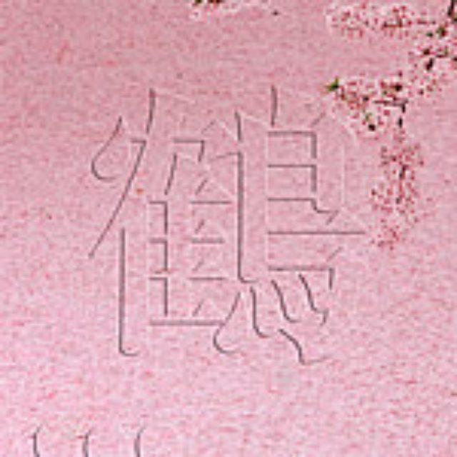 画像: ワーナーミュージックジャパン WPCLー10639 2/18発売中